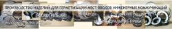 https://patriot-tm.ru/category/germetizatsiya-vvodov/